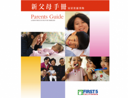 Photo of the (Chinese) New Parent's Guide