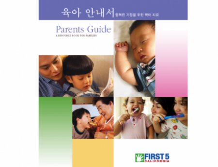 Photo of Parent's Guide (Korean)